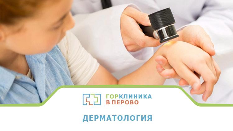 Дерматология в Перово, Новогиреево