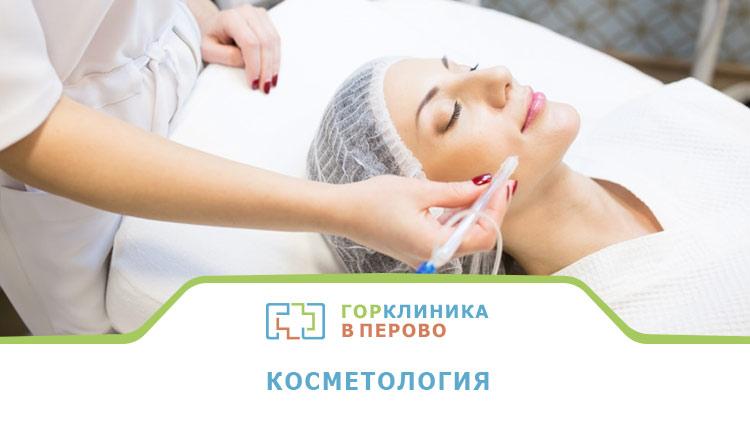 Косметология в Перово, Новогиреево