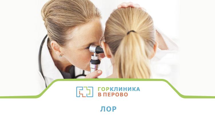 Оториноларинголог (ЛОР) в Перово, Новогиреево
