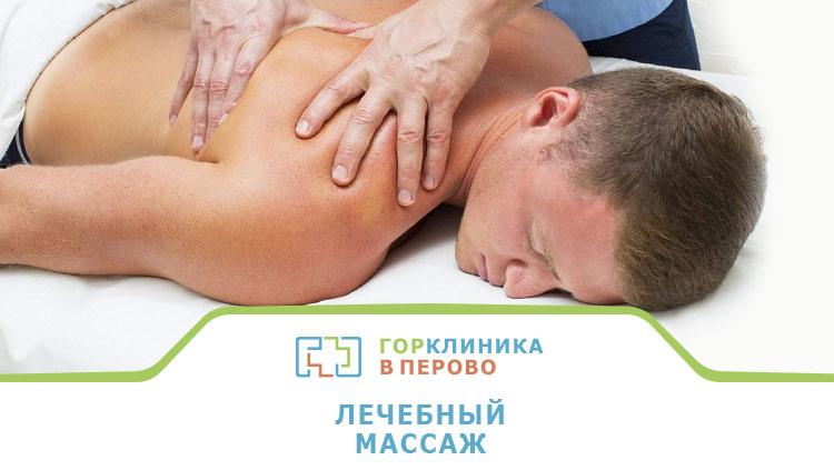 Лечебный массаж в Перово, Новогиреево