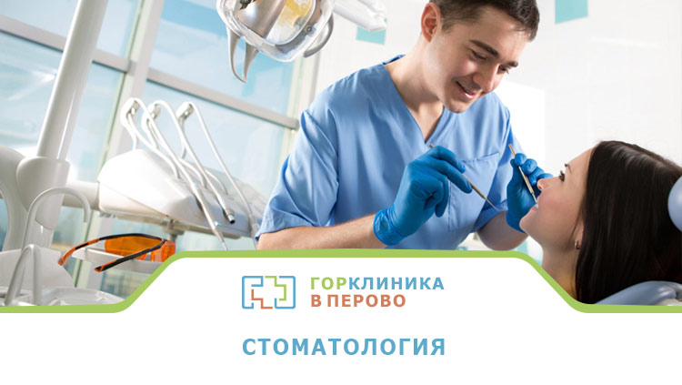 Cтоматолог в Перово, Новогиреево