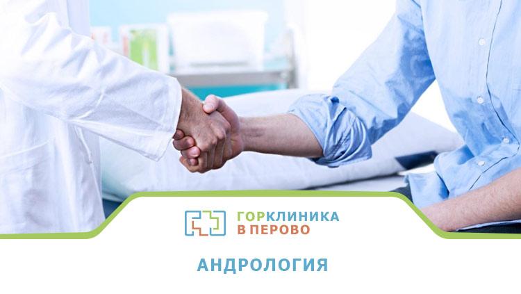 Андрология в Перово, Новогиреево