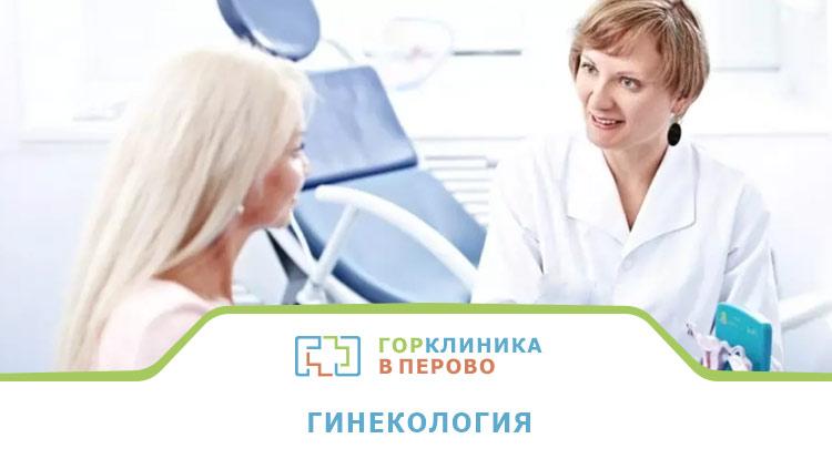 Гинеколог в Перово, Новогиреево